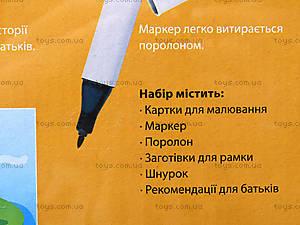 Набор для рисования «Фантазеры: Загадочные пятна», Л150007У, цена