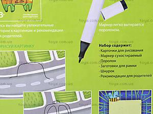 Набор для рисования «Фантазеры: Таинственные линии», Л150004Р, купить