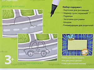 Набор для рисования «Фантазеры: Таинственные линии», Л150004Р, фото