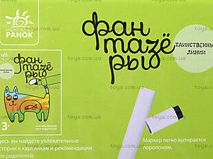 Набор для рисования «Фантазеры: Таинственные линии», Л150004Р, цена