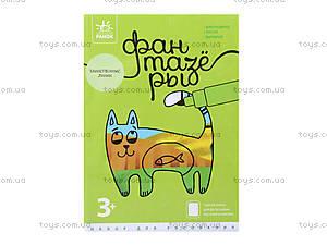 Набор для рисования «Фантазеры: Таинственные линии», Л150004Р, игрушки