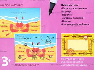Детский набор для рисования «Волшебные отпечатки», Л150002Р, фото