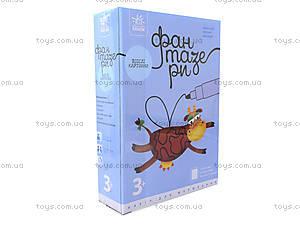 Набор для рисования  «Фантазеры: Веселые картинки», Л150005У, цена