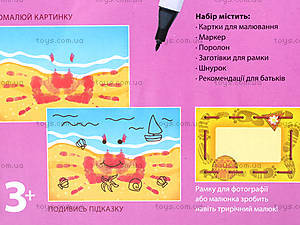 Детский набор для рисования  «Волшебные отпечатки», Л150002Р, игрушки