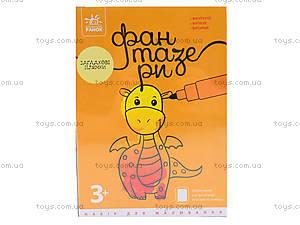 Детский набор для рисования «Фантазеры», Л150003Р, отзывы