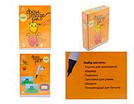 Детский набор для рисования «Фантазеры», Л150003Р, фото
