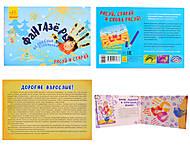 Рисуем отпечатки детских ладошек, Л675004Р