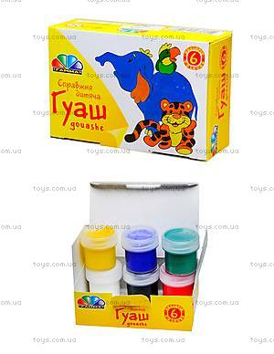 Краска гуашь «Любимые игрушки», 6 цветов, 221031