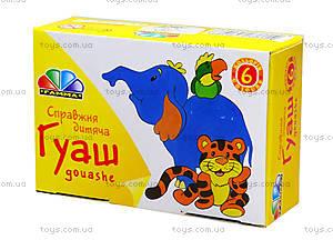Краска гуашь «Любимые игрушки», 6 цветов, 221031, цена