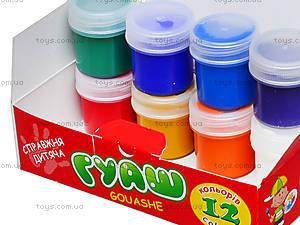 Краска гуашь Гамма «Увлечение», 12 цветов, 321037, купить