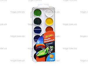 Краски акварельные Kite Hot Wheels, 12 цветов, HW15-061K, купить