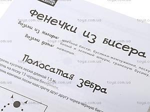 Набор для творчества «Фенечки из бисера», 4753, фото