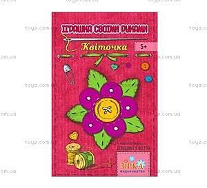 Фетровый набор для изготовления игрушки «Цветочек», 72666