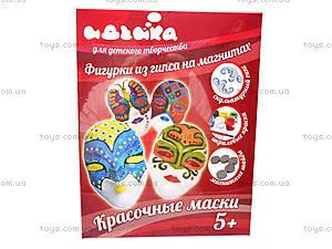 Магнитные фигурки из гипса «Цветные маски», 94121, доставка