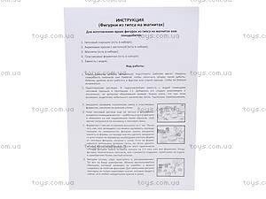 Магнитные фигурки из гипса «Футболисты», 94112, toys.com.ua