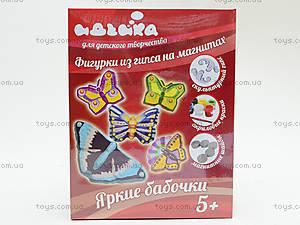 Фигурки из гипса «Красочные бабочки», 94107, игрушки