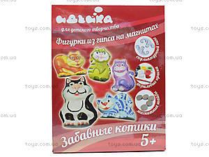 Магнитные фигурки из гипса «Забавные котики», 94119, цена