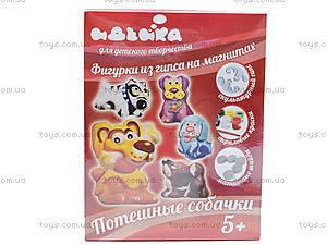 Фигурки из гипса «Забавные собачки», 94118, цена