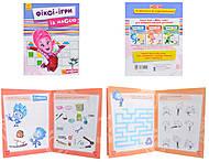 Детская книжечка «Фикси - игры с Масей», С638007У, фото