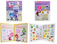 Фикси - книга с продуктовыми налейками, Л660002У, отзывы