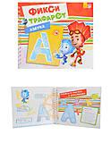 Фикси - трафареты с азбукой, А634002Р, купить