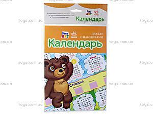 Плакат с наклейками для детей «Календарь», Л422056Р