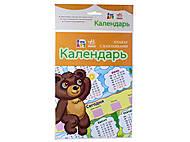 Плакат с наклейками для детей «Календарь», Л422056Р, купить