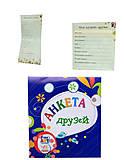 Детская анкета «Анкета друзей», Ч422019Р, купить