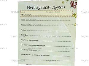 Детская анкета «Анкета друзей», Ч422019Р, фото