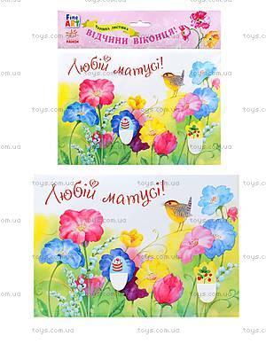 Открытка праздничная «Цветы для мамы», 0180