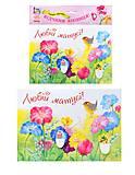 Открытка праздничная «Цветы для мамы», 0180, купить
