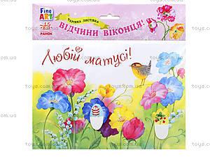 Открытка праздничная «Цветы для мамы», 0180, отзывы