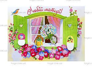 Открытка праздничная «Ёжик для мамы», 0197, купить