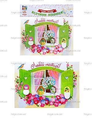 Открытка праздничная «Ёжик для мамы», 0197