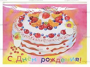 Волшебная открытка «С Днем Рождения. Торт», Ч422075Р, купить