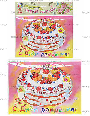 Волшебная открытка «С Днем Рождения. Торт», Ч422075Р
