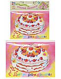 Волшебная открытка «С Днем Рождения. Торт», Ч422075Р, фото