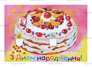 Открытка к дню рождения «Торт», 0227, купить