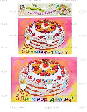 Открытка к дню рождения «Торт», 0227