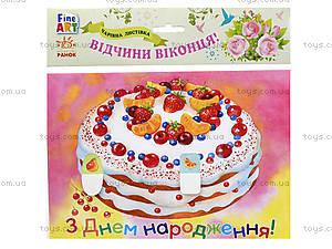 Открытка к дню рождения «Торт», 0227, отзывы