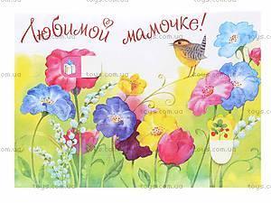 Волшебная открытка «Любимой мамочке. Цветы», Ч422071Р, купить