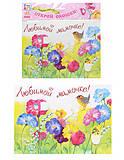 Волшебная открытка «Любимой мамочке. Цветы», Ч422071Р