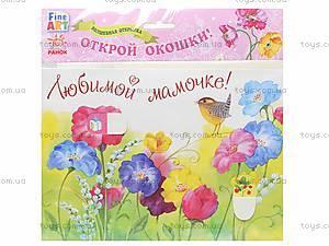 Волшебная открытка «Любимой мамочке. Цветы», Ч422071Р, фото