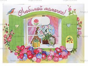 Волшебная открытка «Любимой мамочке. Ёжик», Ч422074Р, купить