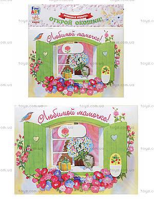 Волшебная открытка «Любимой мамочке. Ёжик», Ч422074Р