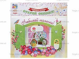 Волшебная открытка «Любимой мамочке. Ёжик», Ч422074Р, фото