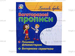 Многоразовые прописи Fine Art «Красивые буквы», С422032У, цена