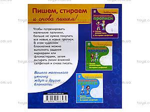 Многоразовые прописи «Красивые буквы», С422039Р, фото