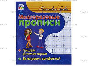 Многоразовые прописи «Красивые буквы», С422039Р, игрушки