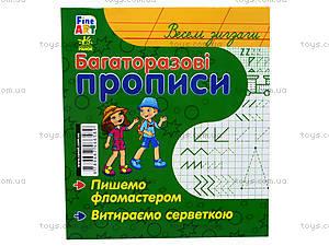 Многоразовые прописи «Веселые зигзаги», С422040У, цена